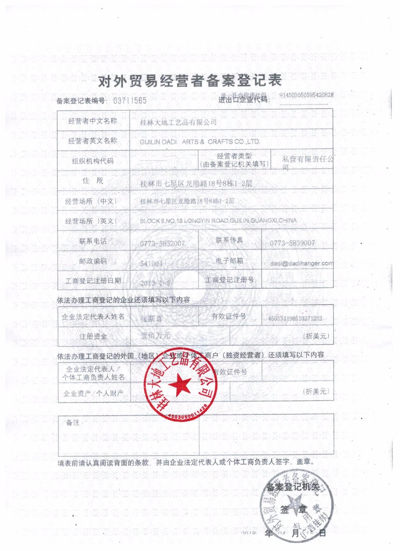 certificado de exportação de comércio exterior